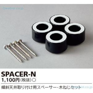 受注生産品 東芝照明器具 SPACER-N オプション|koshinaka