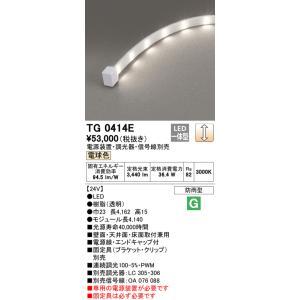 定番スタイル 受注生産品 T区分オーデリック照明器具 最新 TG0414E 屋外灯 間接照明 電源装置 接続線 LED 固定具別売