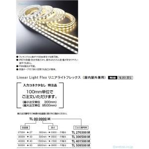 <title>受注生産品 T区分コイズミ照明器具 TL272300M ベースライト 間接照明 電源別売 授与 LED</title>