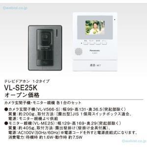 パナソニック カラーテレビドアホン VL-SE25K (VL-ME25+VL-V566)|koshinaka
