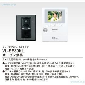 パナソニック カラーテレビドアホン VL-SE30KL (VL-ME30+VL-V522L-S)|koshinaka
