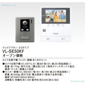パナソニック カラーテレビドアホン VL-SE50KF (VL-ME50+VL-V571L-S)|koshinaka