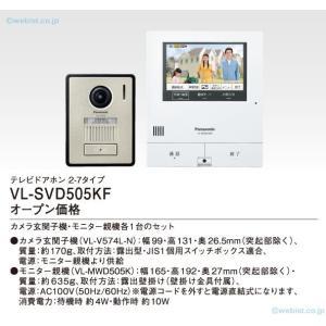 パナソニック カラーテレビドアホン VL-SVD505KF (VL-MWD505K+VL-V574L-N)|koshinaka