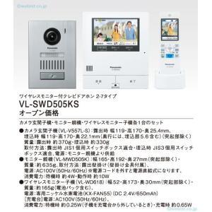 パナソニック カラーテレビドアホン VL-SWD505KS (VL-MWD505K+VL-V557L-S+VL-WD618H)|koshinaka