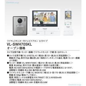パナソニック カラーテレビドアホン VL-SWH705KL (VL-MWH705K+VL-WD616+VL-VH573L-H)|koshinaka