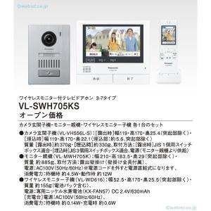 パナソニック カラーテレビドアホン VL-SWH705KS (VL-MWH705K+VL-WD616...