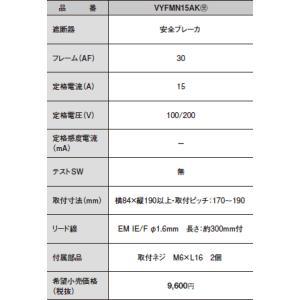 受注生産品  パナソニック施設照明器具 VYFMN15AK オプション|koshinaka