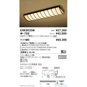 遠藤照明 W-72B シーリングライト 本体別売