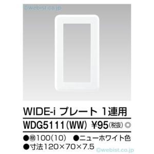 東芝照明器具 WDG5111(WW) オプション|koshinaka