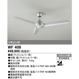 <title>T区分オーデリック照明器具 WF406 値下げ シーリングファン 本体のみ リモコン付</title>