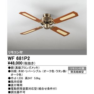 <title>T区分オーデリック照明器具 WF681P2 シーリングファン 新作アイテム毎日更新 本体のみ リモコン付 灯具別売 LED</title>