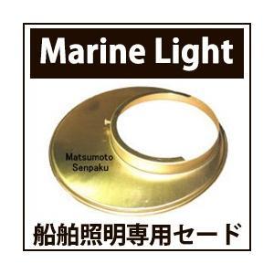松本船舶照明器具 WL-20-G (真鍮200φセード) オプション|koshinaka