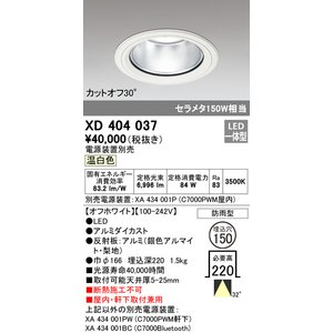 <title>T区分オーデリック照明器具 XD404037 ポーチライト 軒下使用可 電源装置 調光器 信号線別売 日本限定 LED</title>