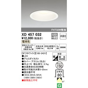 H区分オーデリック照明器具 XD457032 ダウンライト 一般形 LED 期間限定特価|koshinaka