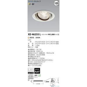 <title>受注生産品 新生活 T区分コイズミ照明器具 XD46255L ダウンライト ユニバーサル LED</title>