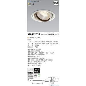 スーパーSALE セール期間限定 受注生産品 T区分コイズミ照明器具 XD46263L ユニバーサル 新品未使用正規品 LED ダウンライト