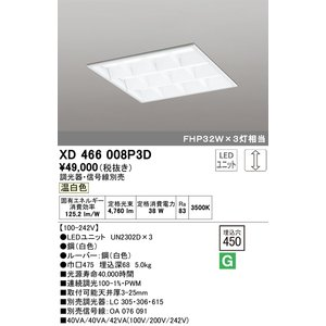 <title>T区分オーデリック照明器具 XD466008P3D ランプ別梱包 UN2302D ×3 プレゼント ベースライト 天井埋込型 LED</title>