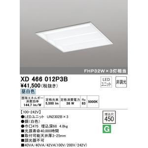 <title>T区分オーデリック照明器具 XD466012P3B ランプ別梱包 UN2302B ×3 ベースライト 天井埋込型 LED ご予約品</title>