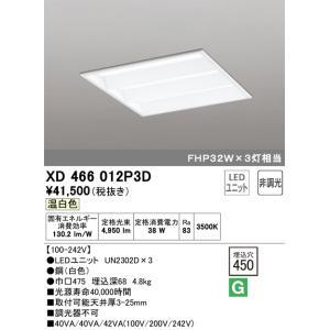 T区分オーデリック照明器具 XD466012P3D ランプ別梱包 スーパーセール期間限定 UN2302D ×3 ベースライト LED 天井埋込型 メーカー在庫限り品
