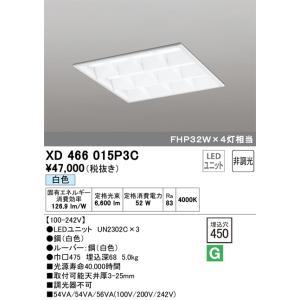 <title>T区分オーデリック照明器具 XD466015P3C ランプ別梱包 (訳ありセール 格安) UN2302C ×3 ベースライト 天井埋込型 LED</title>