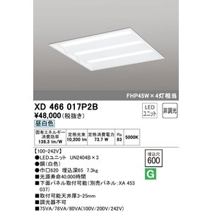 宅配便不可 返品送料無料 H区分オーデリック照明器具 XD466017P2B 情熱セール ランプ別梱包 UN2404B 天井埋込型 LED 期間限定特価 ×3 ベースライト
