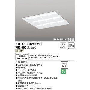 <title>T区分オーデリック照明器具 XD466029P2D ランプ別梱包 UN2404D ×3 ベースライト 毎日がバーゲンセール 天井埋込型 LED</title>