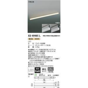 最安値 宅配便不可 N区分コイズミ照明器具 ハイクオリティ XD49985L ベースライト 天井埋込型 LED