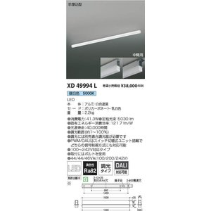 宅配便不可 送料無料激安祭 新生活 N区分コイズミ照明器具 XD49994L 天井埋込型 LED ベースライト