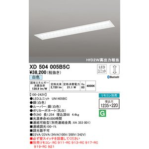 <title>お金を節約 T区分オーデリック照明器具 XD504005B5C ランプ別梱包 UN1405BC ベースライト 天井埋込型 リモコン別売 LED</title>