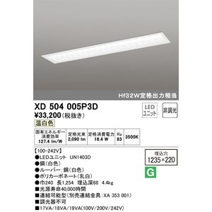 <title>宅配便不可 T区分オーデリック照明器具 XD504005P3D ランプ別梱包 UN1403D ベースライト 激安価格と即納で通信販売 天井埋込型 LED</title>