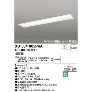 <title>宅配便不可 T区分オーデリック照明器具 XD504005P4A 安心の実績 高価 買取 強化中 ランプ別梱包 UN1404A ベースライト 天井埋込型 LED</title>