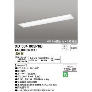 宅配便不可 T区分オーデリック照明器具 XD504005P6D ランプ別梱包 送料無料新品 LED Seasonal Wrap入荷 天井埋込型 UN1406D ベースライト