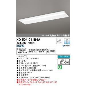 宅配便不可 T区分オーデリック照明器具 XD504011B4A 男女兼用 ランプ別梱包 UN1404BA ベースライト LED 大幅にプライスダウン リモコン別売 天井埋込型