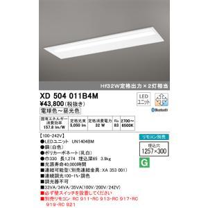 <title>宅配便不可 人気 T区分オーデリック照明器具 XD504011B4M ランプ別梱包 UN1404BM ベースライト 天井埋込型 リモコン別売 LED</title>