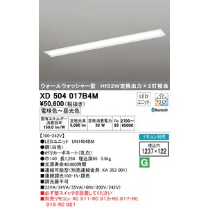 T区分オーデリック照明器具 XD504017B4M ランプ別梱包 UN1404BM LED ベースライト 送料無料 激安 お買い得 キ゛フト 天井埋込型 リモコン別売 2020春夏新作