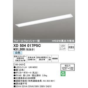 T区分オーデリック照明器具 XD504017P5C ランプ別梱包 休み 激安通販 UN1405C ベースライト LED 天井埋込型