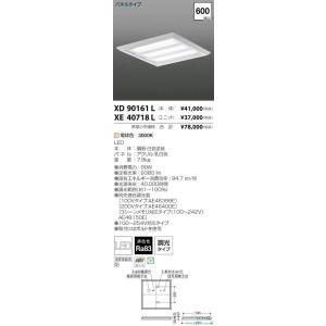 <title>宅配便不可 N区分コイズミ照明器具 XD90161L ベースライト 一般形 ランプ別売 LED 推奨</title>