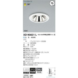 <title>受注生産品 ランキングTOP10 T区分コイズミ照明器具 XD90831L ダウンライト 一般形 電源ユニット別売 LED</title>