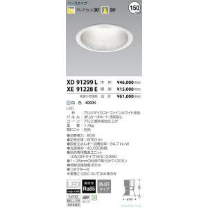 T区分コイズミ照明器具 XD91299L ダウンライト LED 一般形 初売り 電源ユニット別売 宅送