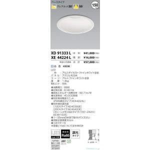 <title>T区分コイズミ照明器具 XD91333L ダウンライト 一般形 期間限定お試し価格 電源ユニット別売 LED</title>