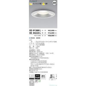 <title>T区分コイズミ照明器具 XD91388L ダウンライト 一般形 流行 電源ユニット別売 LED</title>
