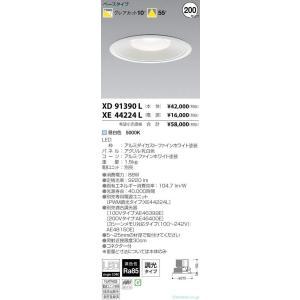 在庫限り T区分コイズミ照明器具 卓出 XD91390L ダウンライト 一般形 電源ユニット別売 LED