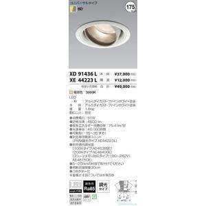 <title>T区分コイズミ照明器具 在庫一掃 XD91436L ダウンライト ユニバーサル 電源ユニット別売 LED</title>