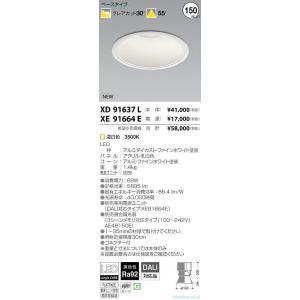 <title>T区分コイズミ照明器具 XD91637L ダウンライト 一般形 電源ユニット別売 驚きの値段で LED</title>