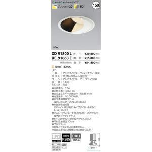 蔵 T区分コイズミ照明器具 XD91800L ダウンライト 格安SALEスタート 電源ユニット別売 LED 一般形