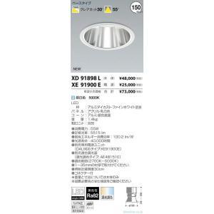 蔵 T区分コイズミ照明器具 XD91898L 全国どこでも送料無料 ダウンライト LED 一般形 電源ユニット別売