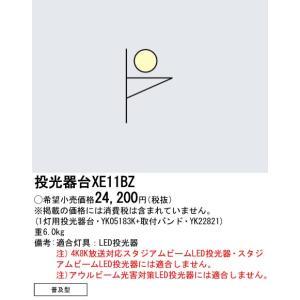 N区分 パナソニック施設照明器具 XE11BZ (YK05183K+YK22821 ×2) オプション|koshinaka