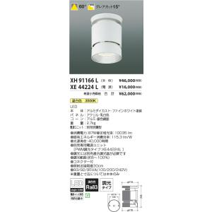 <title>T区分コイズミ照明器具 XH91166L シーリングライト ◆高品質 電源ユニット別売 LED</title>