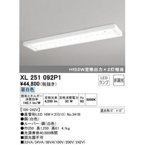 宅配便不可 T区分オーデリック照明器具 XL251092P1 ランプ別梱包 NO341B 新入荷 流行 ベースライト バースデー 記念日 ギフト 贈物 お勧め 通販 ×2 一般形 LED
