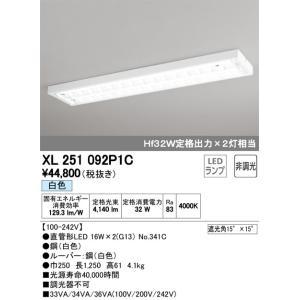 即出荷 宅配便不可 T区分オーデリック照明器具 XL251092P1C ランプ別梱包 NO341C ベースライト LED トラスト ×2 一般形